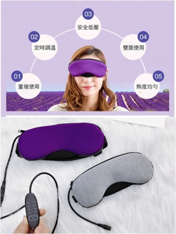 【Z535004】睡眠救星四檔恆溫控制USB接電控制布面熱敷眼罩/遮光眼罩-Aptness